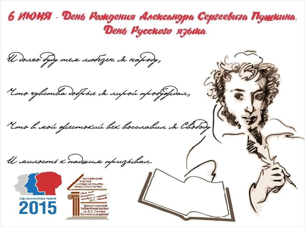 День рождения пушкина поздравления